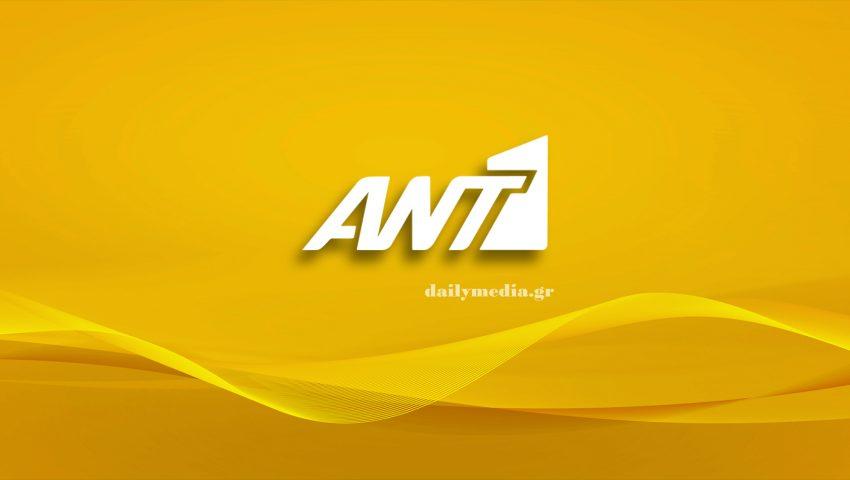 Εν μέσω κορωνοϊού ο ΑΝΤ1 ετοιμάζει τη μεγάλη μεταγραφή της επόμενης χρονιάς