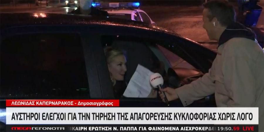 Ρεπόρτερ του Mega σταμάτησε αυτοκίνητο κι έπεσε... σε δημοσιογράφο του ALPHA