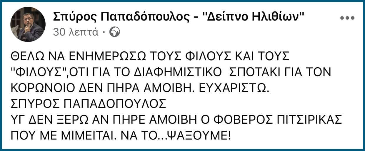 Κορωνοϊός: Ο Σπύρος Παπαδόπουλος διαψεύδει όσους τον κατηγορούν για την καμπάνια του «Μένουμε Σπίτι»