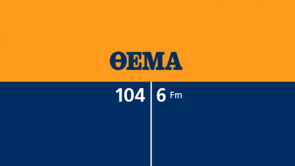 Νέα εκπομπή και 24ωρο πρόγραμμα στον Θέμα FM