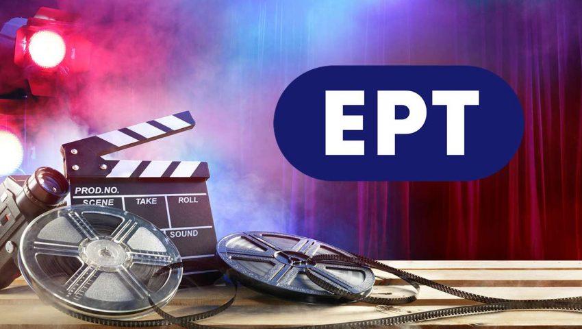Στροφή στην ψυχαγωγία: Χολιγουντιανή «προεδρική» σειρά στο πρόγραμμα της ΕΡΤ