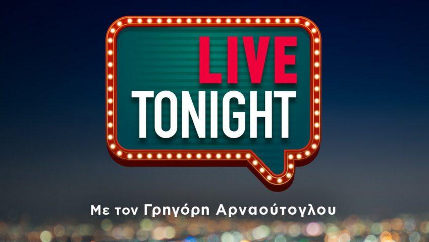 «Live Tonight»: Ο ΑΝΤ1 μειώνει τις εβδομαδιαίες εκπομπές του Αρναούτογλου