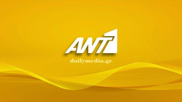 Τηλεθέαση εβδομάδας: Παραμένει στην κορυφή ο ΑΝΤ1