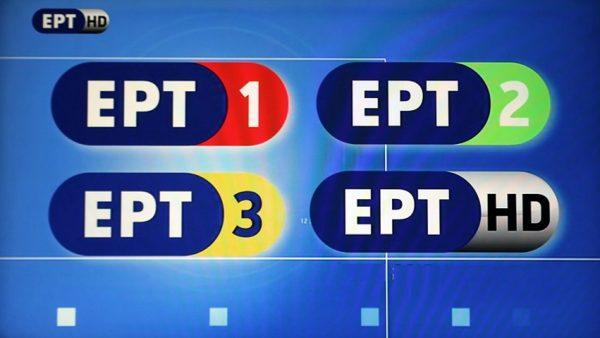 Aλλάζουν και πάλι τα λογότυπα της ΕΡΤ