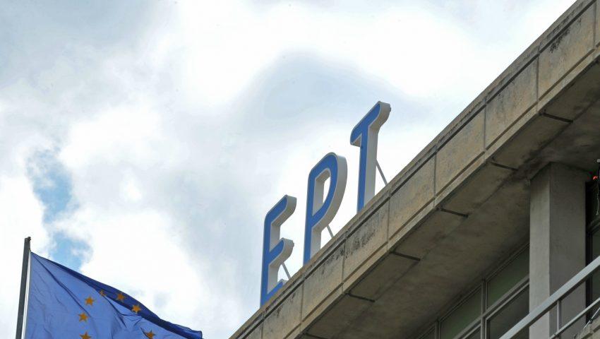 Έρχονται αλλαγές στο πρόγραμμα της ΕΡΤ