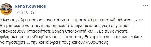 Επιτέθηκαν με πέτρες σε δημοσιογράφο του ALPHA