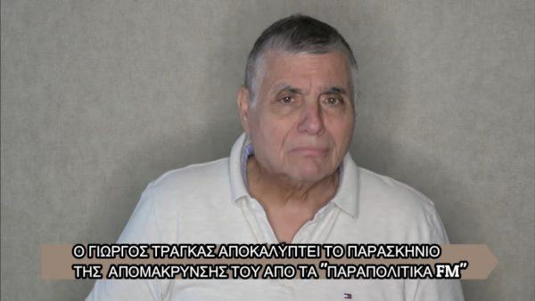 Γιώργος Τράγκας: «Ο Μητσοτάκης ζήτησε να με απομακρύνουν από τα Παραπολιτικά» (Vid)