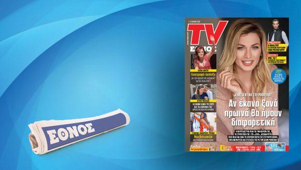 Το TV ΕΘΝΟΣ έρχεται ανανεωμένο στο «Έθνος της Κυριακής»