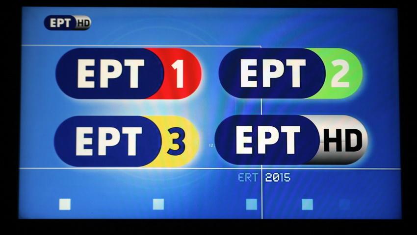 Ακούσατε πόσο θα κοστίσει ο επανασχεδιασμός των λογότυπων της ΕΡΤ;