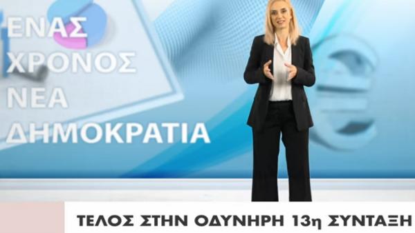 Νέο σποτ: Οι «ευχές» του ΣΥΡΙΖΑ στη ΝΔ για τον ένα χρόνο στην κυβέρνηση