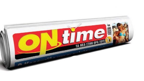 «ΟΝ time»: Νέα εφημερίδα στα περίπτερα