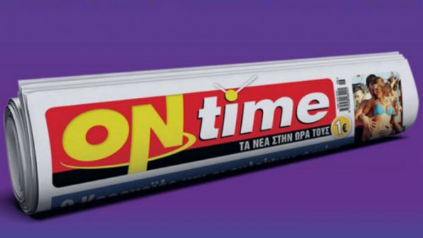 «ON time»: Αυτοί στελέχωσαν τη νέα εφημερίδα
