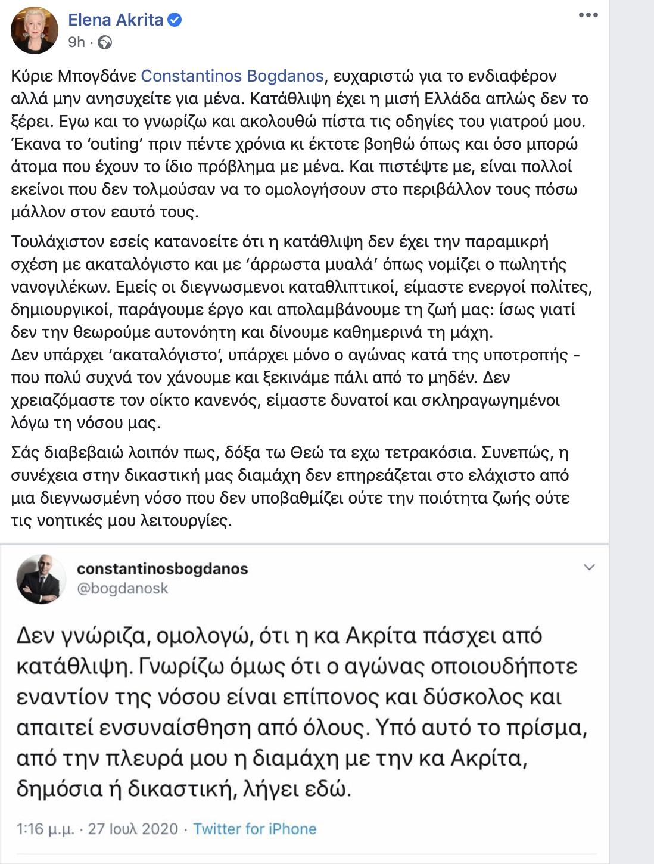 «Ομολογώ ότι δεν το γνώριζα»: Η ανάρτηση του Μπογδάνου για την Ακρίτα που έβαλε τέλος στην κόντρα τους (Pic)