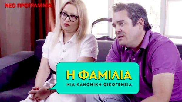 «Η Φαμίλια»: Mε πρωταγωνιστή τον Πυγμαλίωνα Δαδακαρίδη η νέα σειρά του ΑΝΤ1