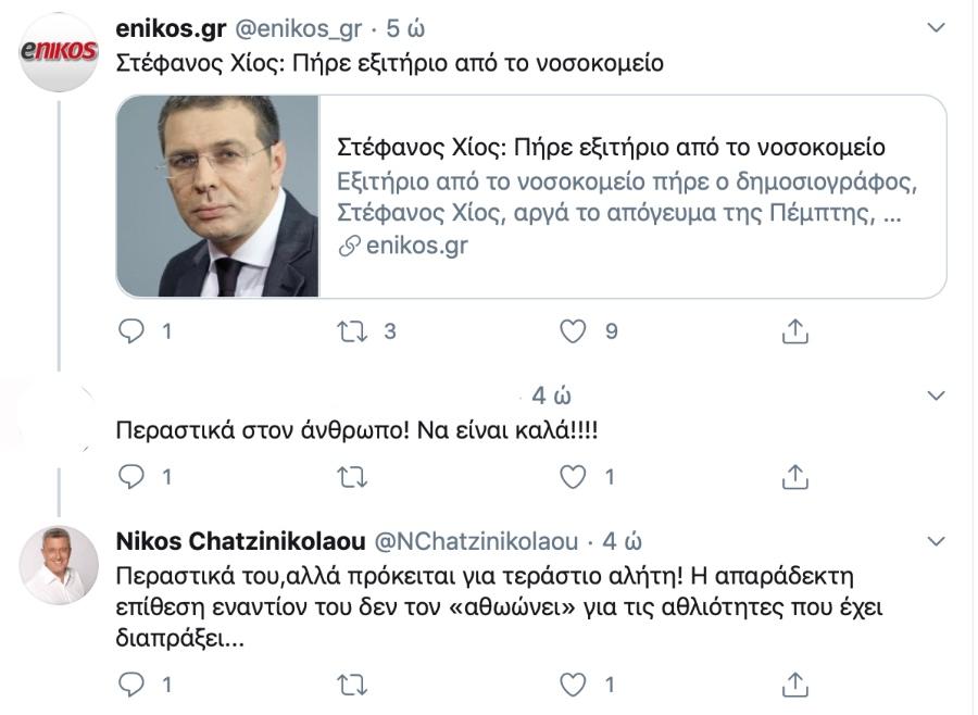 «Πρόκειται για τεράστιο αλήτη!»: Το ξέσπασμα του Νίκου Χατζηνικολάου για τον πασίγνωστο συνάδελφό του (Pic)