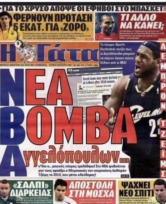 «Βόμβα Λεμπρόν Τζέιμς στον Ολυμπιακό»