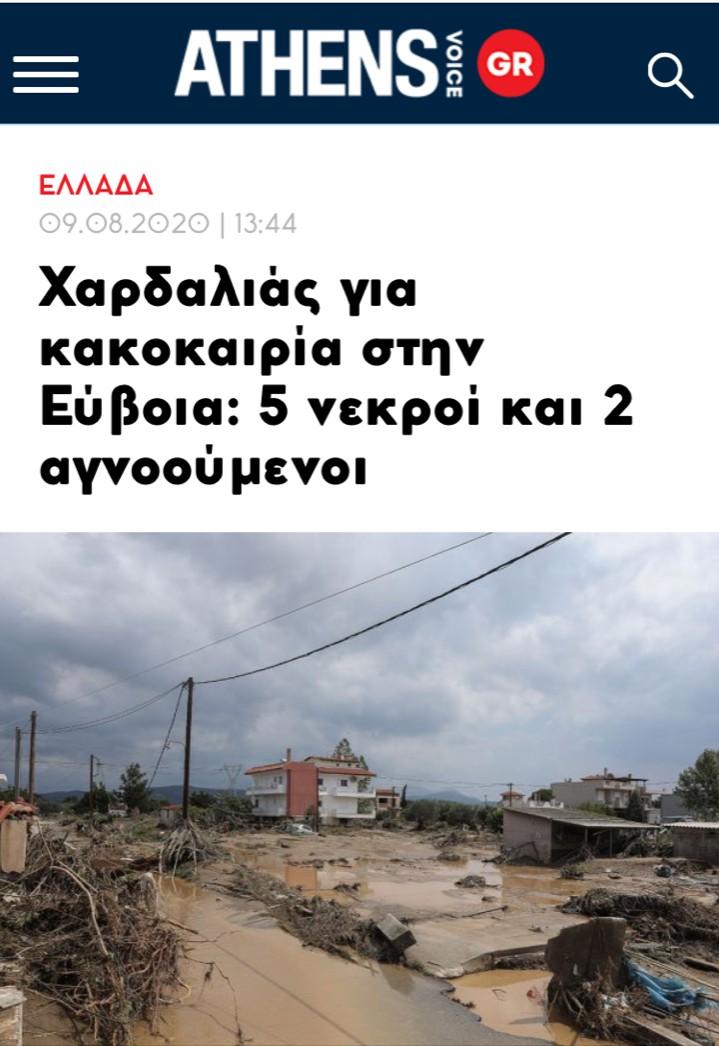 «Χυδαιότητα»: Η απάντηση της Athens Voice για την ανάρτηση για την Εύβοια που προκάλεσε χαμό (Pics)