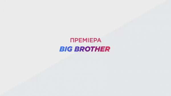 Νωρίτερα η πρεμιέρα του «Big Brother»: Αυτή είναι η φωνή του «Μεγάλου Αδερφού»