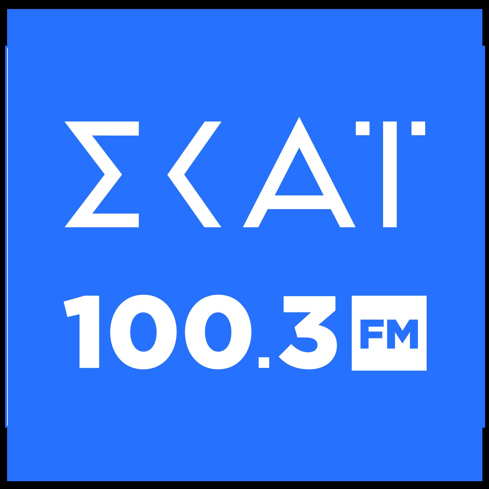 To νέο πρόγραμμα του ΣΚΑΪ 100,3