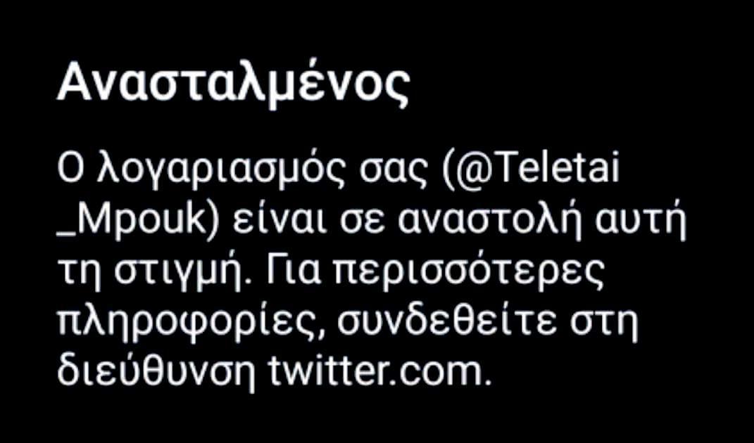 «Τελεταί Μπούκουρας»: Το σατιρικό tweet για τον Άδωνι Γεωργιάδη που έριξε τον λογαριασμό του (Pic)