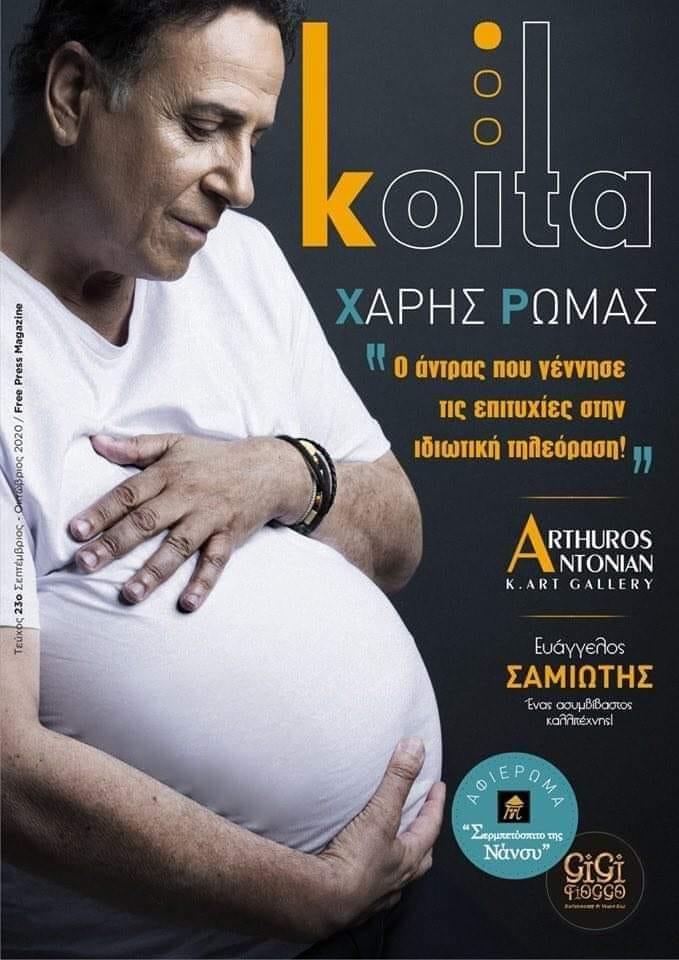 Έγκυος σε εξώφυλλο περιοδικού ο Χάρης Ρώμας (Pic)