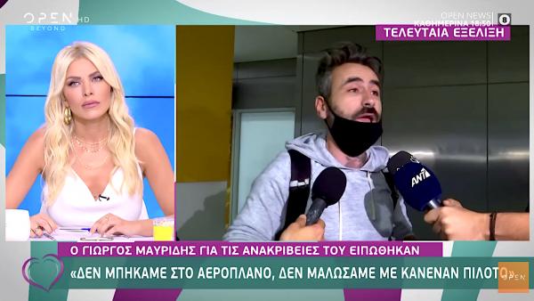 Σε έξαλλη κατάσταση η Γιώργος Μαυρίδης: «Είναι αλήτες, αυτοκτονούσαν άνθρωποι με ξυραφάκι δίπλα μου στο κρατητήριο» (Vid)