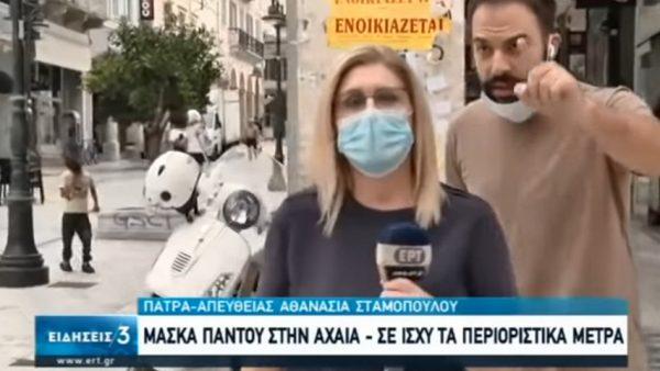 Τον… έδωσε σε live σύνδεση: «Ο κάμεραμαν δεν φοράει μάσκα»! (Vid)