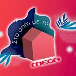Τέλος από το late night της Παρασκευής το «Σπίτι με το Mega» –  Aλλάζει ημέρα και ώρα