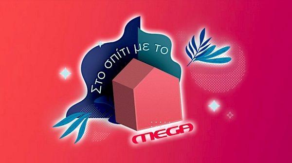 «Σπίτι με το Mega» και αυτήν την Παρασκευή – Ποιους θα ακούσουμε;