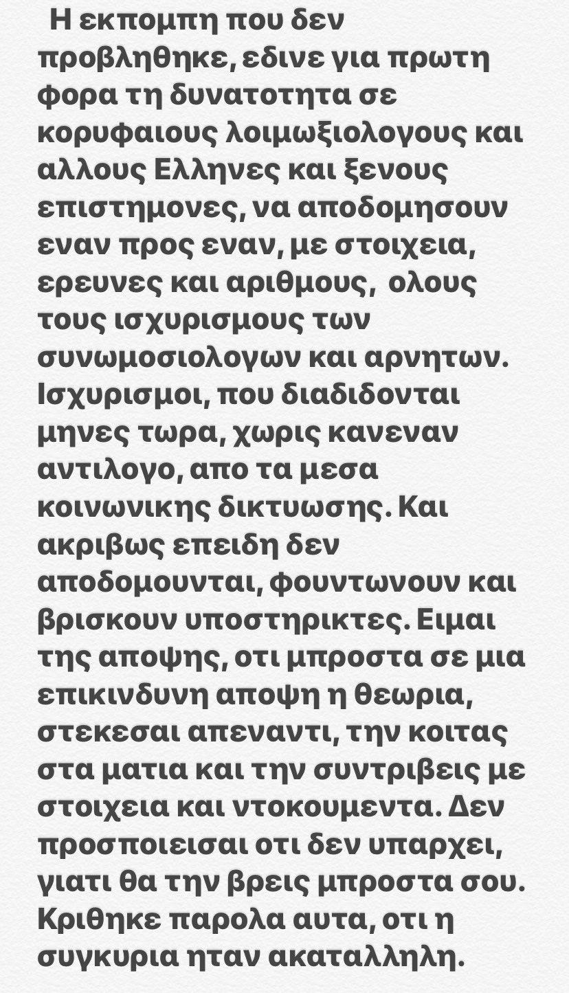 H απάντηση του Αντώνη Σρόιτερ για το «κόψιμο» του χθεσινοβραδινού «Tik Talk» με τον Γρηγόρη Πετράκο