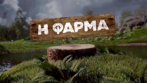 Είναι επίσημο: Η «Φάρμα» επιστρέφει στον ΑΝΤ1