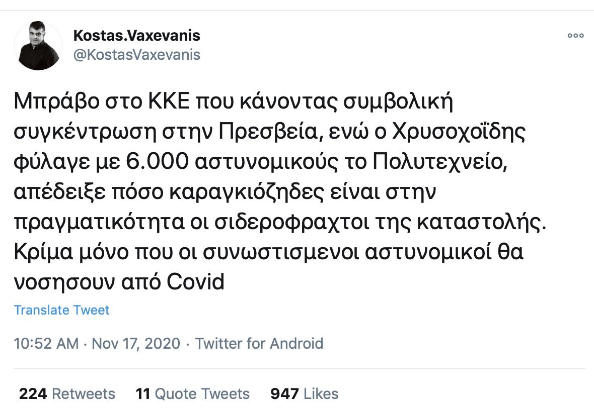 «Κρίμα που θα νοσήσουν από Covid»: Το σχόλιο του Κώστα Βαξεβάνη για την συγκέντρωση του ΚΚΕ που έγινε viral (Pic)