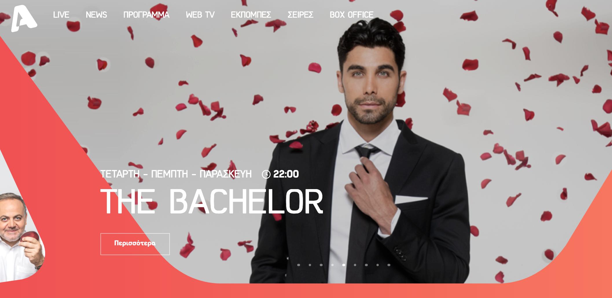 «The Bachelor»: Αλλάζουν ξανά οι ημέρες προβολής