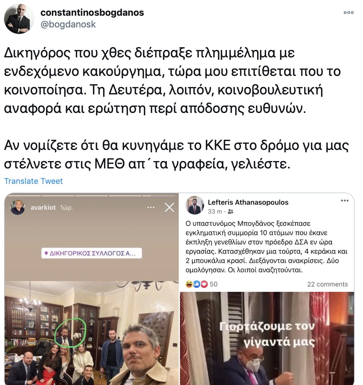«Αν νομίζετε ότι θα μας στέλνετε στις ΜΕΘ απ' τα γραφεία, γελιέστε»: Το σκληρό tweet του Μπογδάνου που έγινε viral (Pics)