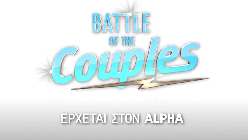«Battle of The Couples»: Κυκλοφόρησε το trailer του νέου ριάλιτι σχέσεων του ALPHA