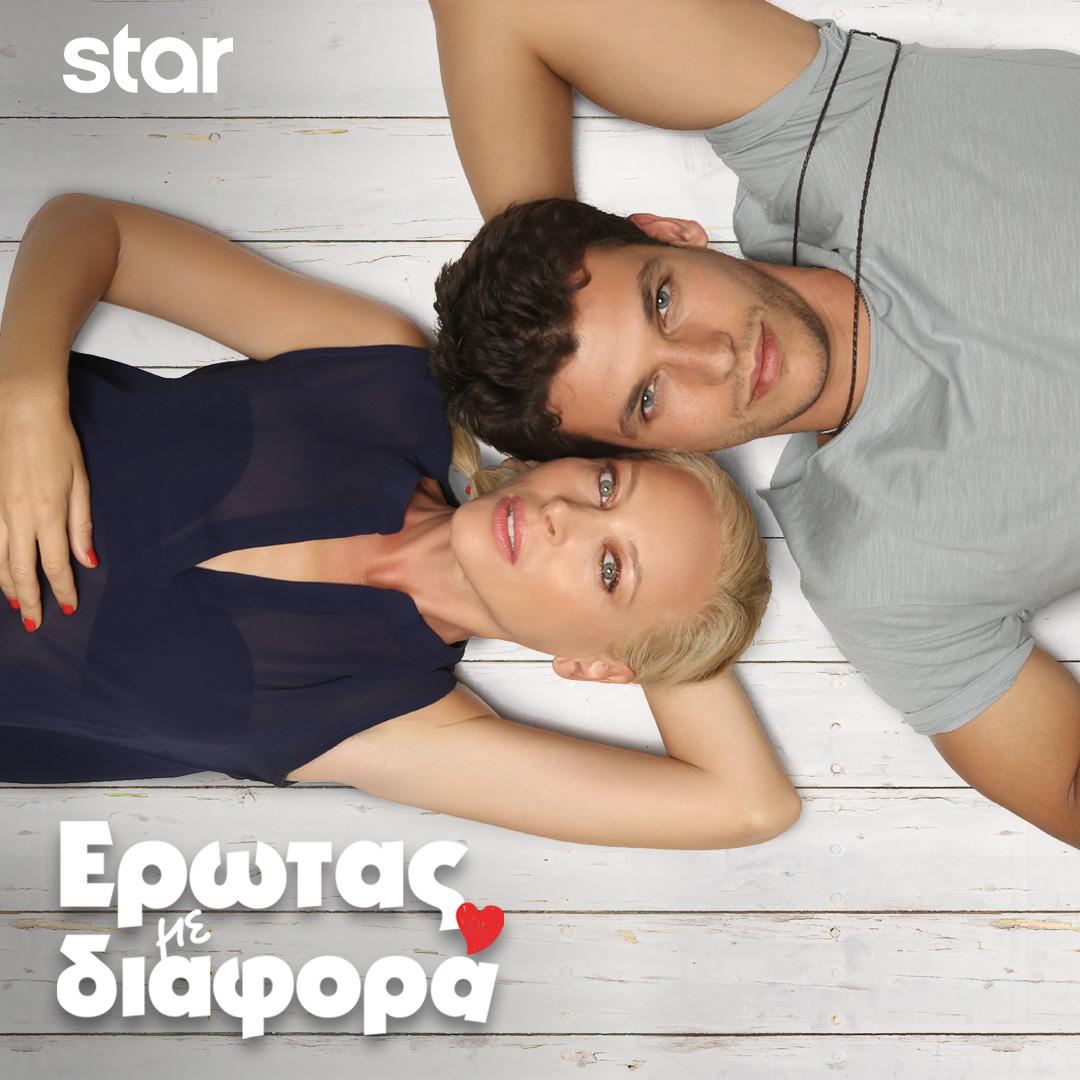 Πότε κάνει πρεμιέρα η νέα σειρά του Star