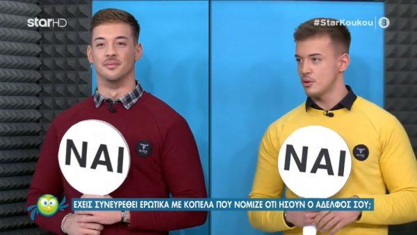 Η εξοργιστική απάντηση των διδύμων του Big Brother για τις καταγγελίες ασέλγειας (Pic)