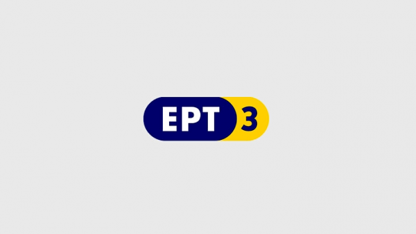 Στην ΕΡΤ3 το Ευρωπαϊκό Πρωτάθλημα Κλειστού Στίβου 2021