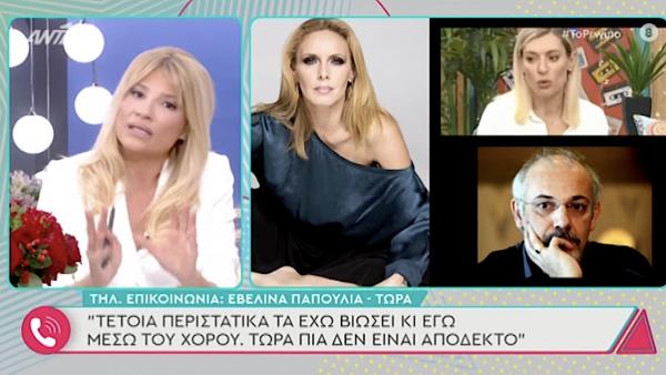 Έvτονος καβγάς στο «Πρωινό» για Παπούλια – Σκορδά: «Με εξέθεσες!» (Vid)