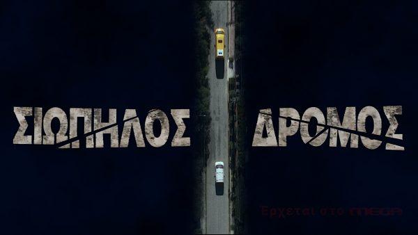 «Σιωπηλός Δρόμος»: Όλες οι λεπτομέρειες για τη νέα δραματική σειρά του Mega