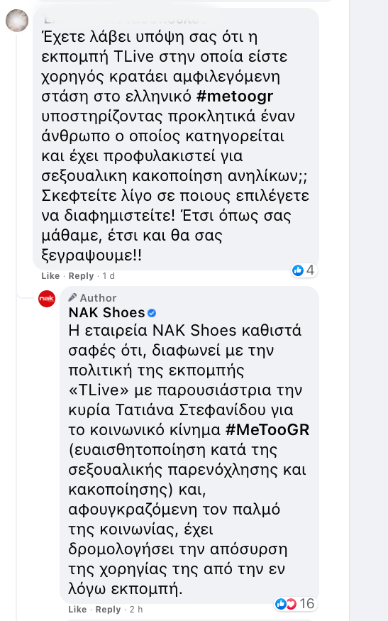 TLive: Μεγάλη εταιρεία αποσύρει τη χορηγία της από την εκπομπή της Τατιάνας στον ALPHA λόγω Λιγνάδη