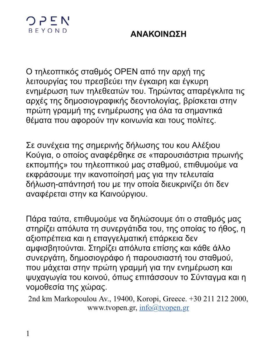 H επίσημη ανακοίνωση του OPEN για την επίθεση του Αλέξη Κούγια στην Κατερίνα Καινούργιου