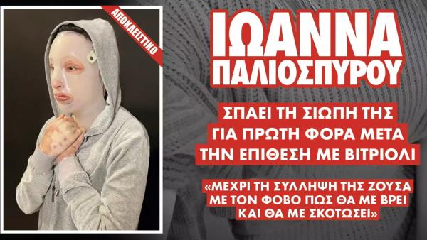 Ιωάννα Παλιοσπύρου: Συγκλονίζει στην πρώτη της συνέντευξη μετά την επίθεση με το βιτριόλι