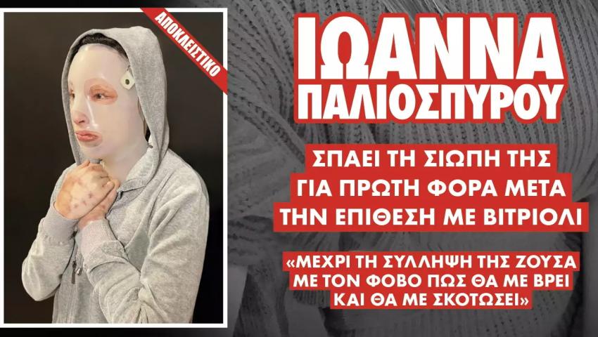 Επίθεση με βιτριόλι: Σε εξώφυλλο περιοδικού η πρώτη φωτογραφία του προσώπου της Ιωάννας (Pics)