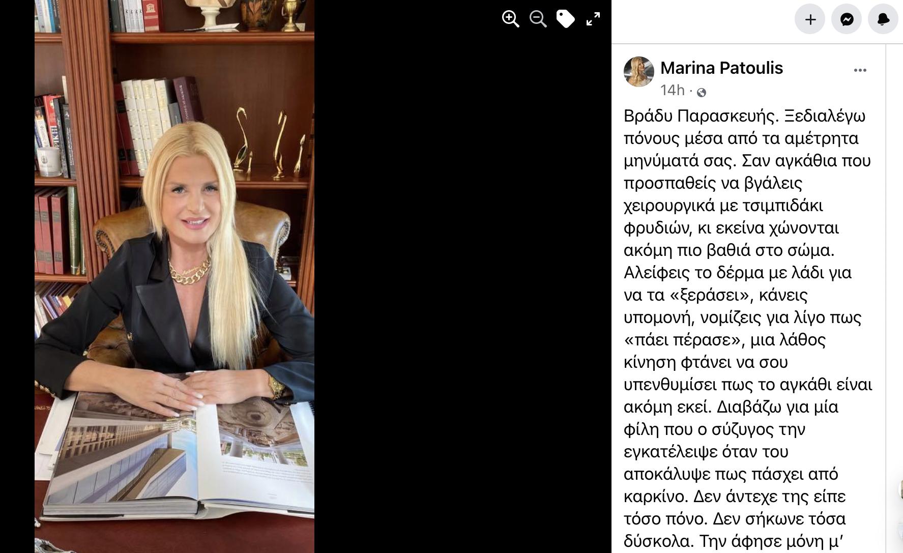 Μαρίνα Πατούλη: Νέα ανάρτηση - φωτιά μετά τον χωρισμό της από τον Περιφερειάρχη Αττικής (Pic)