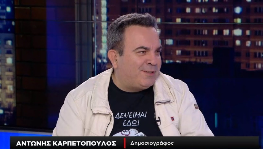 Στον ΑΝΤ1 ο Καρπετόπουλος για το Euro 2020