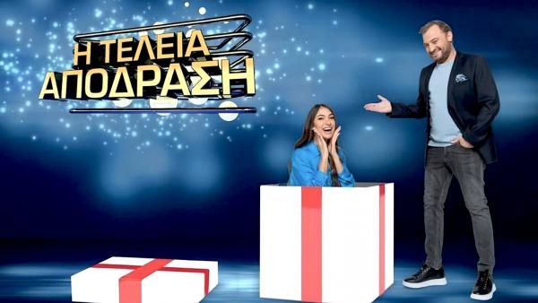 «Η τέλεια απόδραση»: Πρεμιέρα στον ALPHA για το νέο τηλεπαιχνίδι του Χρήστου Φερεντίνου