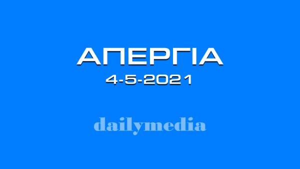 Το Dailymedia συμμετέχει στην 24ωρη απεργία των ΜΜΕ