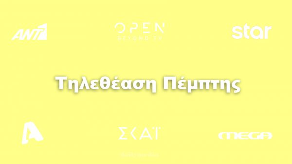 Tηλεθέαση Πέμπτης 6/5