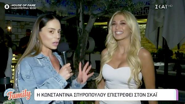 Και επίσημα στον ΣΚΑΪ η Κωνσταντίνα Σπυροπούλου